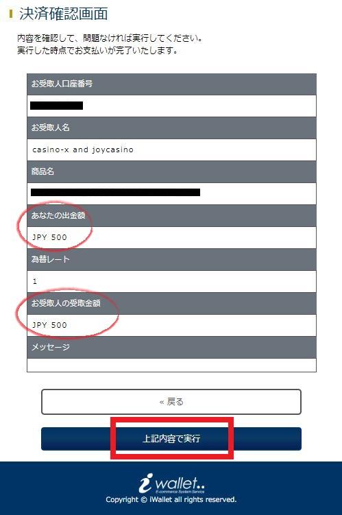 iWallet(アイウォレット)からJOY CASINO(ジョイカジノ)への入金最終確認画面