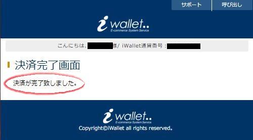 iWallet(アイウォレット)の入金完了画面