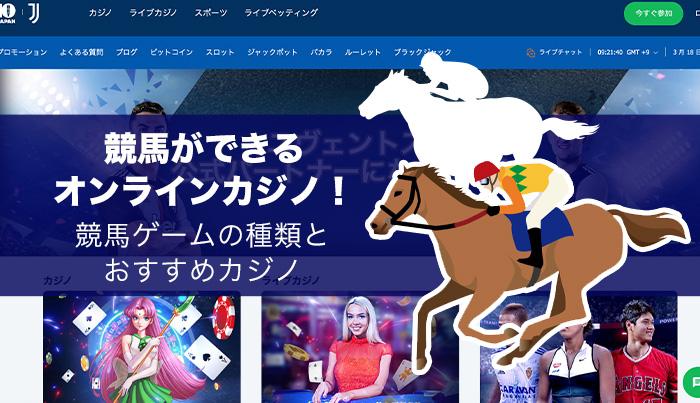 競馬ができるオンラインカジノ!競馬ゲームの種類とおすすめカジノ