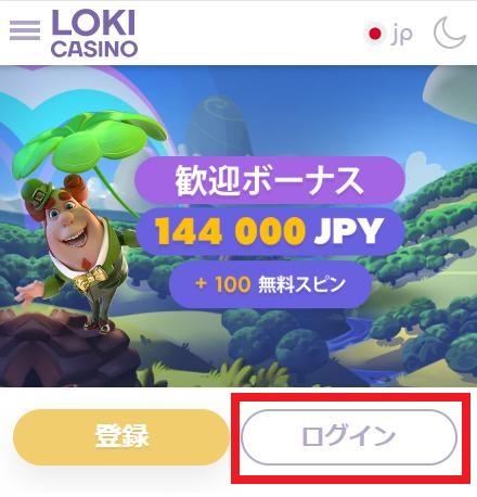 LOKI CASINO(ロキカジノ)にログイン