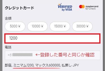 LOKI CASINO(ロキカジノ)にJCB入金する金額を入力