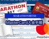 MARATHONBETのMasterCard(マスターカード)入金手順