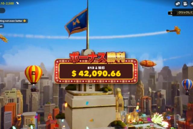オンラインカジノのモノポリーで稼げる攻略法
