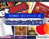 NETBET(ネットベット)のMasterCard(マスターカード)入金手順
