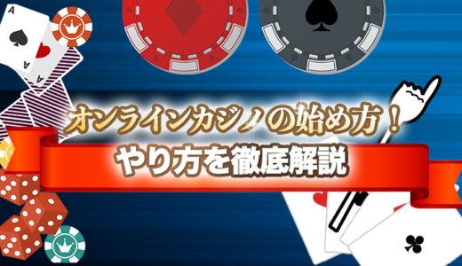 オンラインカジノの始め方!やり方を徹底解説【図解付き】