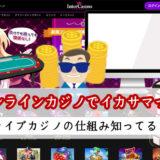 オンラインカジノでイカサマってwライブカジノの仕組み知ってる?