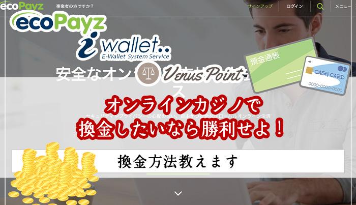 オンラインカジノで換金したいなら勝利せよ!換金方法教えます