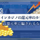 【暴露】オンラインカジノの還元率のカラクリ!高還元率に騙されるな