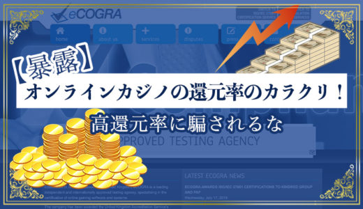 【暴露】ギャンブルの還元率のカラクリ!還元率に騙されるな