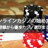 オンラインカジノの始め方、登録から優良カジノ選びまで