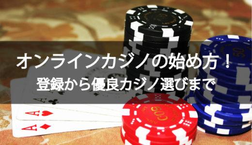 オンラインカジノの始め方!登録から優良カジノ選びまで