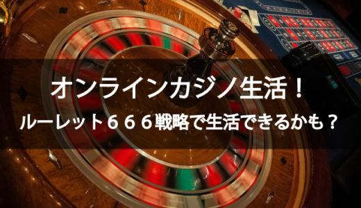 オンラインカジノ生活!ルーレット666戦略で生活できるかも?