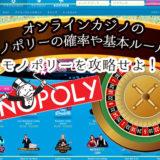 オンラインカジノのモノポリーの確率や基本ルール!モノポリーを攻略せよ!