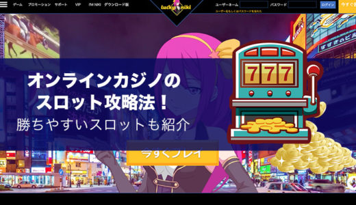 オンラインカジノのスロット攻略法!勝ちやすいビデオスロット