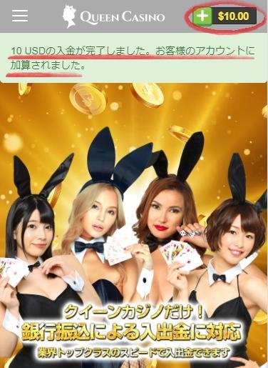 Queen Casino(クイーンカジノ)にiWallet(アイウォレット)入金完了
