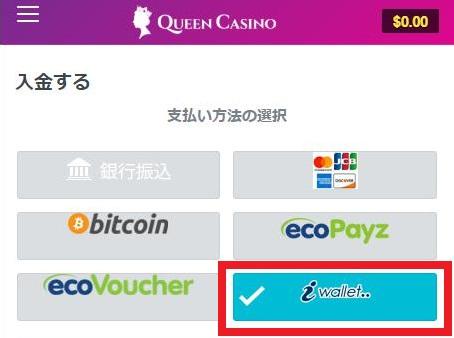 Queen Casino(クイーンカジノ)の入金方法からiWallet(アイウォレット)を選択