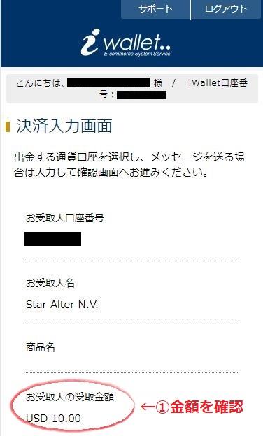 iWallet(アイウォレット)から送金する金額を確認