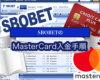 SBOBETのMasterCard(マスターカード)入金手順