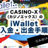 CASINO-X(カジノエックス)のiWallet(アイウォレット)入金・出金手順