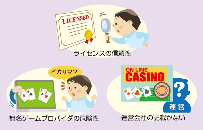 悪質オンラインカジノの見破る(判断する)ポイント