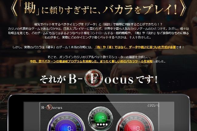 バカラは勘や記憶ではなく【B-Focus】に頼れば勝てる