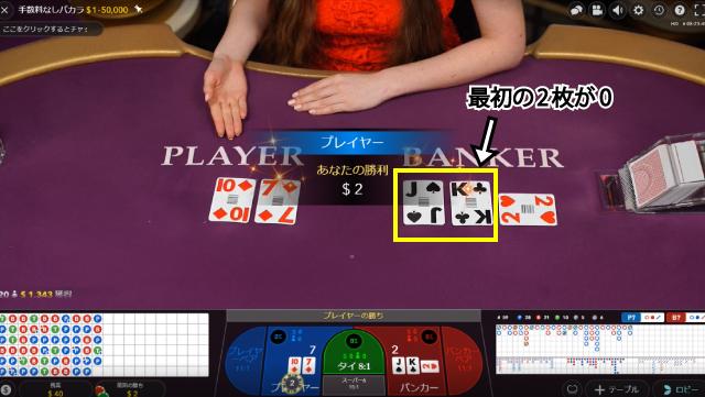 BANKERに3枚目のカードが配られるケース