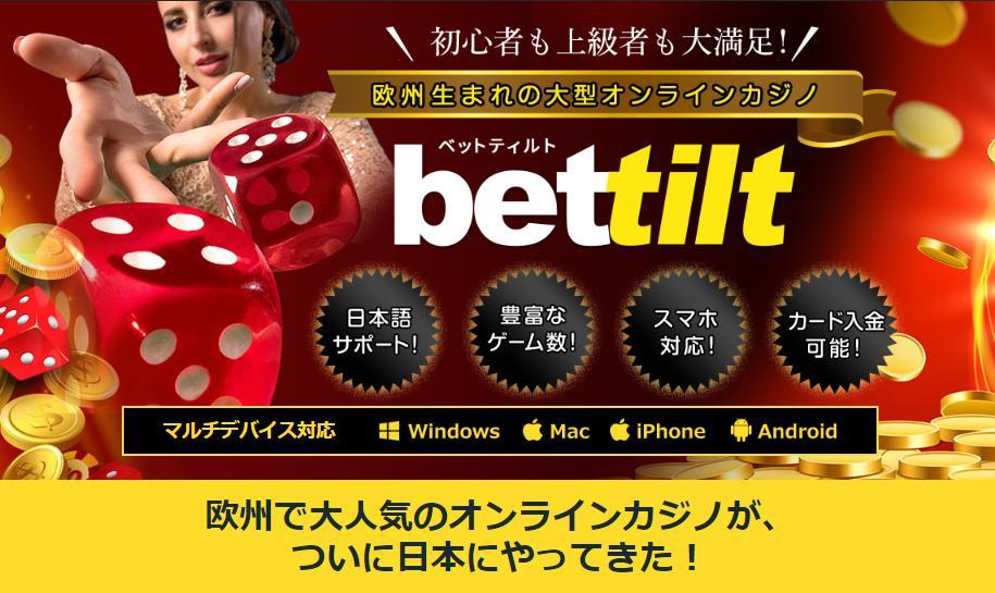 bettilt(ベットティルト)はスポーツベットが人気のオンラインカジノ