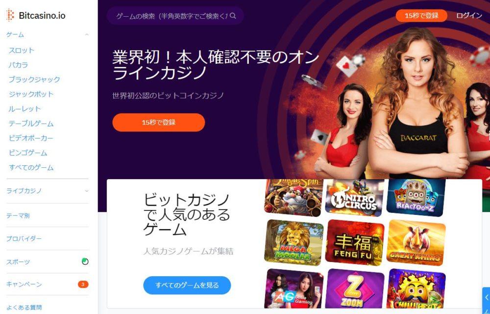 ビットカジノは仮想通貨対応の人気オンラインカジノ