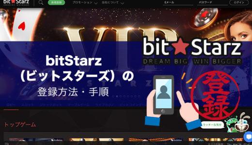 bitStarz(ビットスターズ)の登録方法・手順