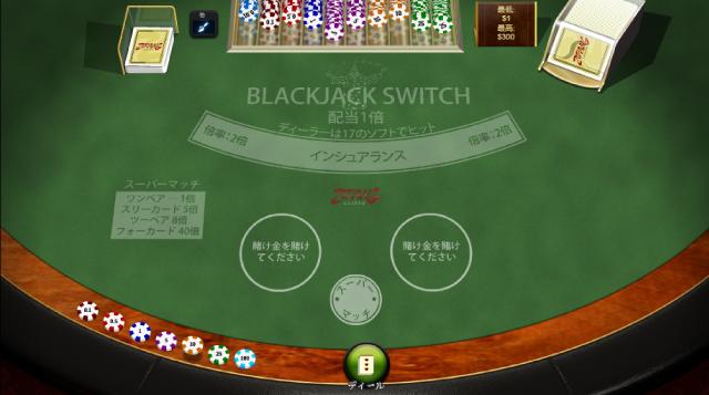 カードのスイッチができるブラックジャック