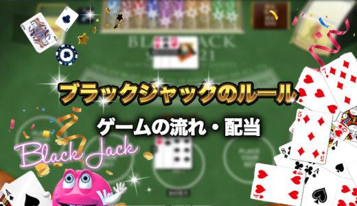 ブラックジャックのルール・ゲームの流れ・配当