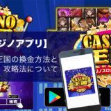 【カジノアプリ】カジノ王国の換金方法と違法性・攻略法について