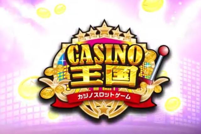 【換金できるカジノアプリ】カジノ王国で稼いだ銀貨・金貨は換金できる