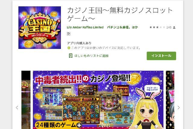 カジノ王国は通貨を現金化できるソーシャルカジノアプリゲーム
