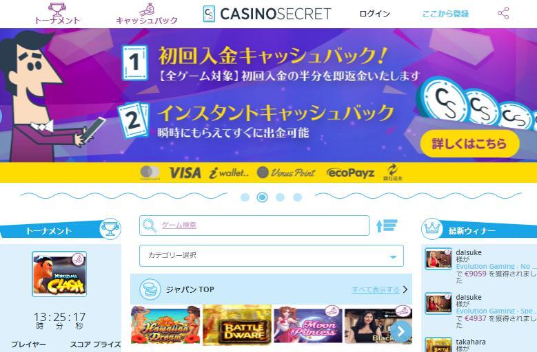 カジノシークレットは注目度の高いオンラインカジノ