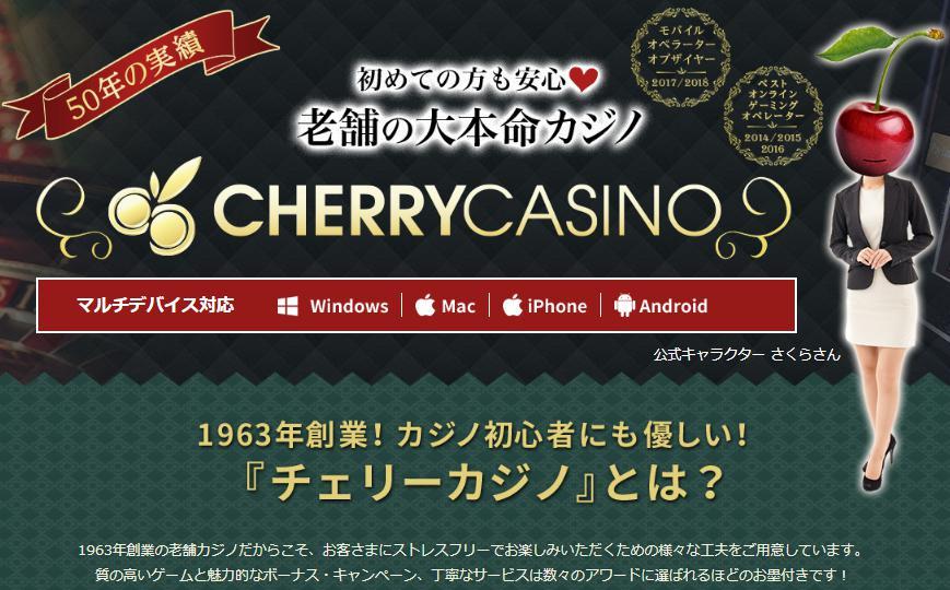 チェリーカジノは営業成績の高さが人気のオンラインカジノ