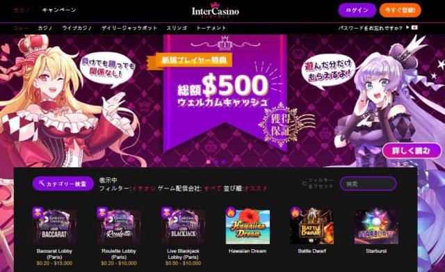 インターカジノは老舗の人気オンラインカジノ