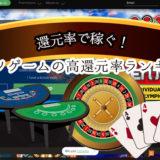 還元率で稼ぐ!カジノゲームの高還元率ランキング