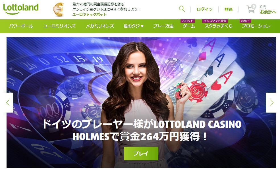 ロトランドは世界の宝くじが楽しめるオンラインカジノ