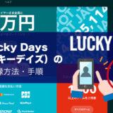 Lucky Days(ラッキーデイズ)の登録方法と手順