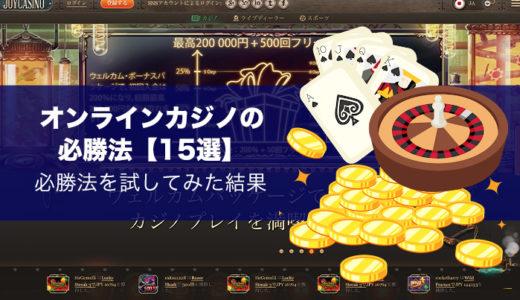 オンラインカジノの必勝法【15選】必勝法を試してみた結果