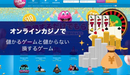 オンラインカジノで儲かるゲームと儲からない損するゲーム