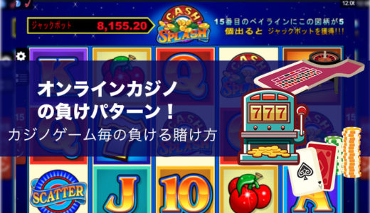 オンラインカジノの負けパターン!カジノゲーム毎の負ける賭け方