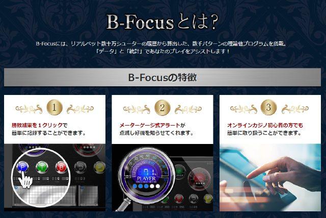 【B-Focus】とは!?