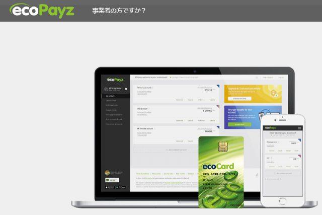 ecoPayz(エコペイズ)はオンラインカジノの出金方法に最適
