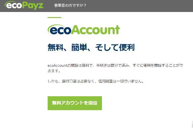 複数のオンラインカジノをプレイ予定ならecoPayzはおすすめ