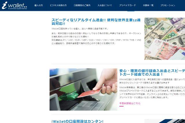 iWallet(アイウォレット)はオンラインカジノの出金方法におすすめ