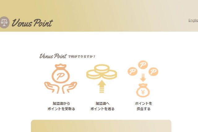 Venus Point(ヴィーナスポイント)はオンラインカジノの出金方法でお得な感じ