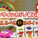 オンラインカジノ初心者が覚えるべき11のポイント