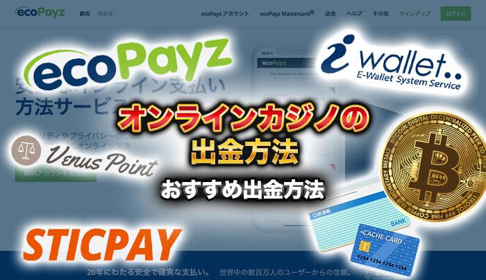 オンラインカジノの出金方法!おすすめ出金方法を紹介